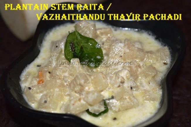 Plantain Stem Raita / Vazhaithandu Thayir Pachadi
